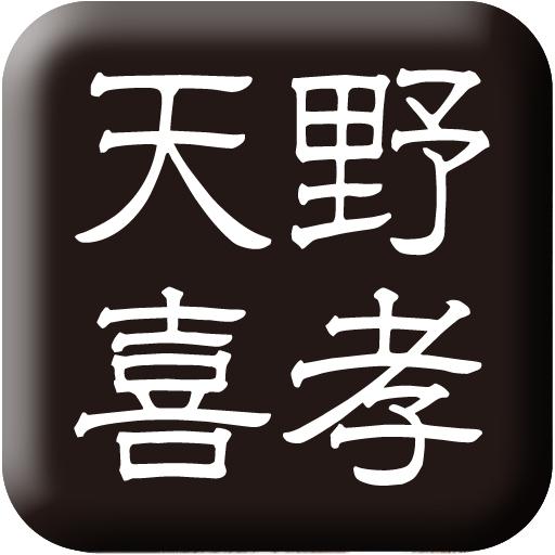 アート時計(天野喜孝) アナログバージョン