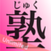 Juku JLPT Unlimited