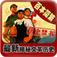 History JinShu-reveal the cult ...