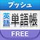 プッシュ英語単語帳 - Free